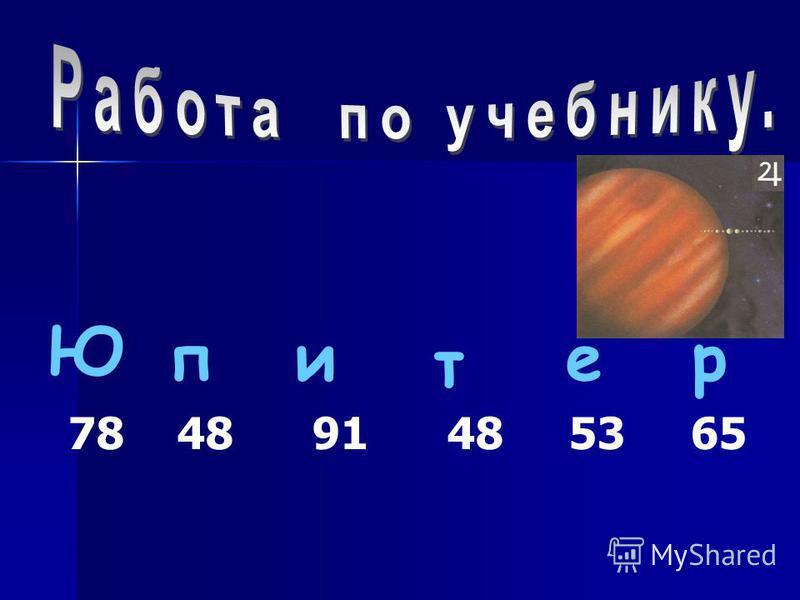 78 48 91 48 53 65 Ю пи т ер