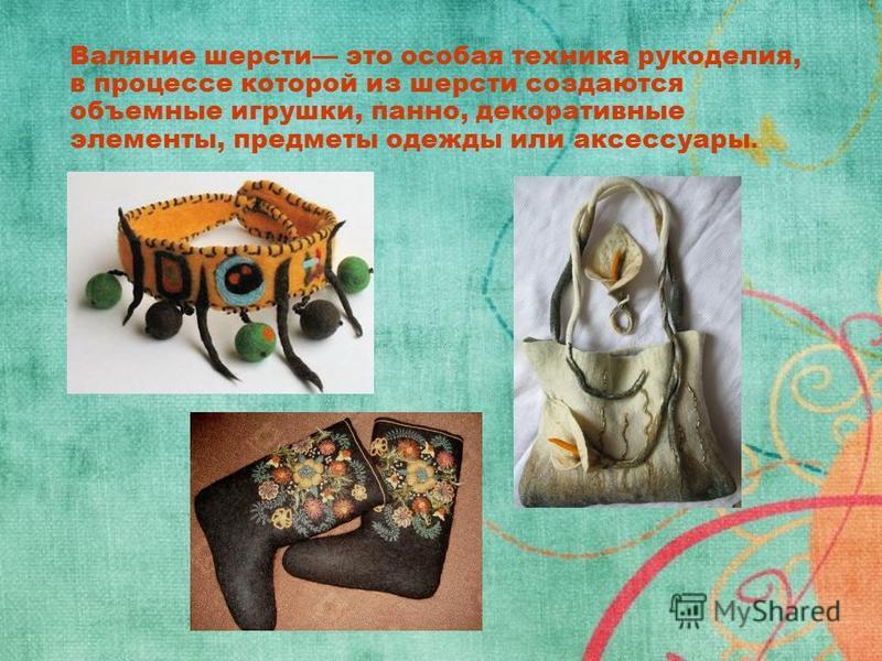 Валяние шерсти это особая техника рукоделия, в процессе которой из шерсти создаются объемные игрушки, панно, декоративные элементы, предметы одежды или аксессуары.