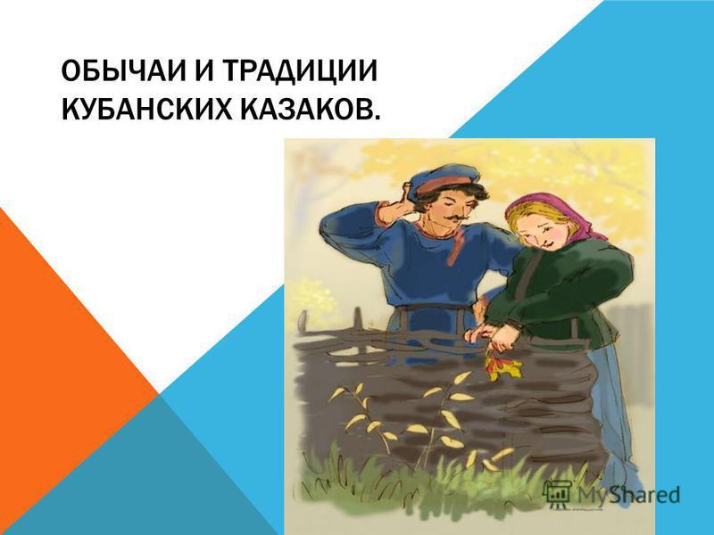 ОБЫЧАИ И ТРАДИЦИИ КУБАНСКИХ КАЗАКОВ.