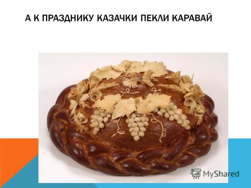 А К ПРАЗДНИКУ КАЗАЧКИ ПЕКЛИ КАРАВАЙ