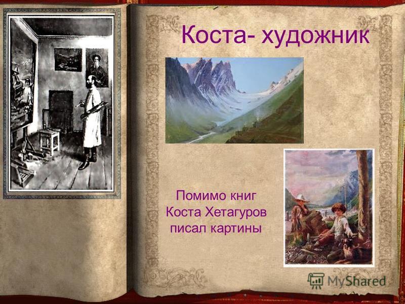 Коста- художник Помимо книг Коста Хетагуров писал картины