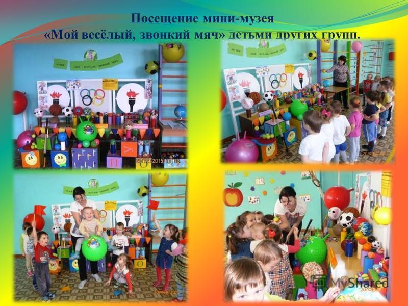 Посещение мини-музея «Мой весёлый, звонкий мяч» детьми других групп.