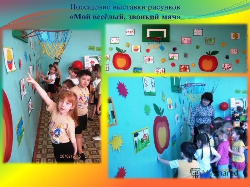 Посещение выставки рисунков «Мой весёлый, звонкий мяч»