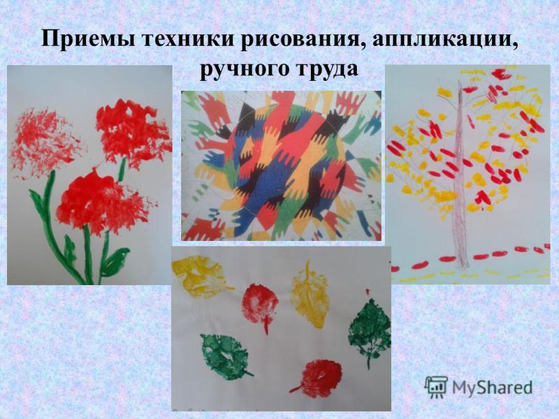 Приемы техники рисования, аппликации, ручного труда