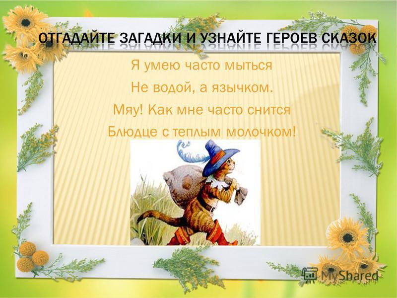 Веселые задания Автор: воспитатель I Кв. категории Афонина Р.М.