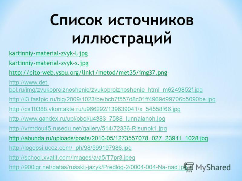 Список источников иллюстраций kartinniy-material-zvyk-l.jpg kartinniy-material-zvyk-s.jpg http://cito-web.yspu.org/link1/metod/met35/img37. png http://www.det- bol.ru/img/zvukoproiznoshenie/zvukoproiznoshenie_html_m6249852f.jpg http://i3.fastpic.ru/b