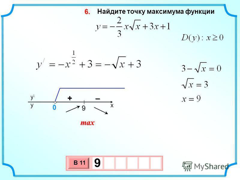 Найдите точку максимума функции 3 х 1 0 х В 11 9 6.6.6.6. max+– x y\y\ y 9 0