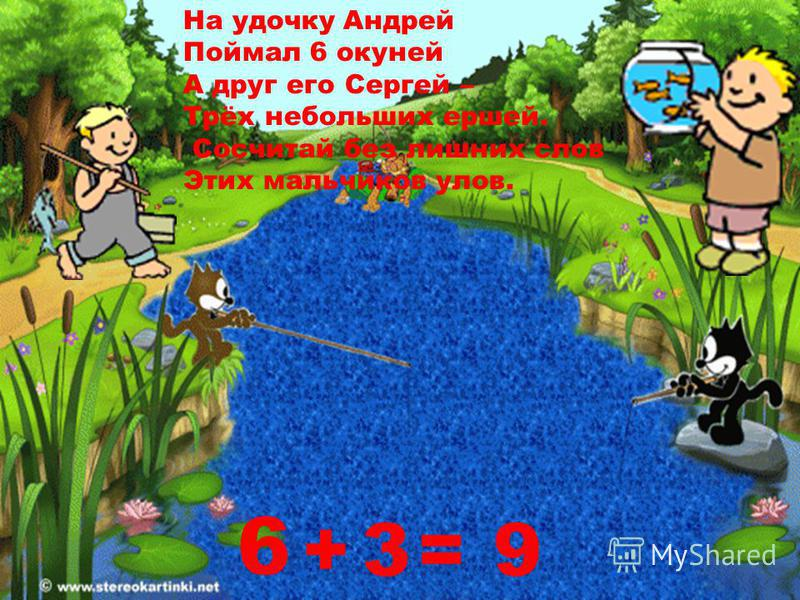 Слон, слониха, 2 слонёнка Шли толпой на водопой. А навстречу 3 тигрёнка С водопоя шли домой. Сосчитайте поскорей, Сколько встретилось зверей? 37 4 +=