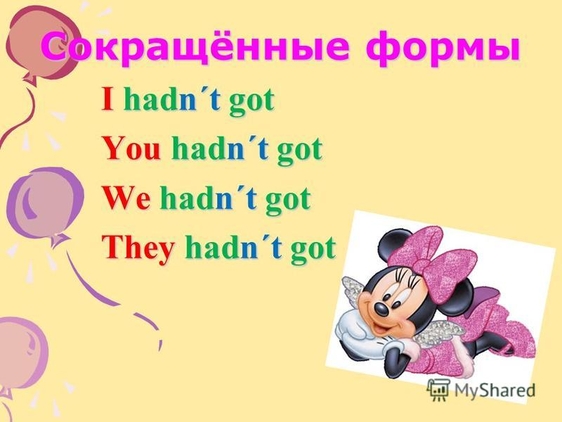 Сокращённые формы I hadn´t got You hadn´t got We hadn´t got They hadn´t got