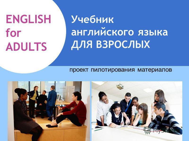 Учебник английского языка ДЛЯ ВЗРОСЛЫХ проект пилотирования материалов ENGLISH for ADULTS