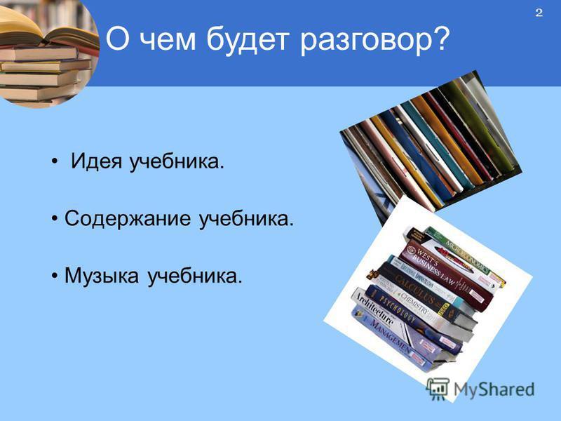 Идея учебника. Содержание учебника. Музыка учебника. 2 О чем будет разговор?