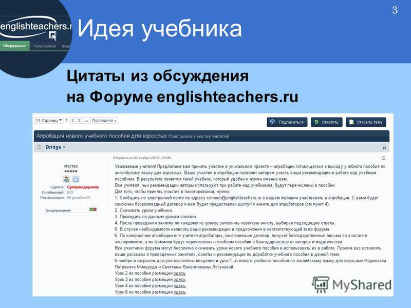 Цитаты из обсуждения на Форуме englishteachers.ru 3 Идея учебника