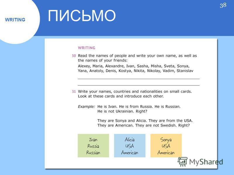 38 WRITING ПИСЬМО