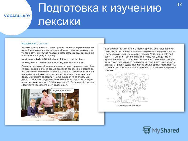 42 Подготовка к изучению лексики VOCABULARY