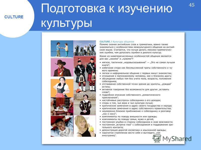 45 Подготовка к изучению культуры CULTURE
