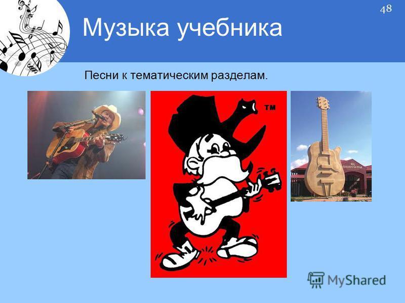 Песни к тематическим разделам. 48 Музыка учебника
