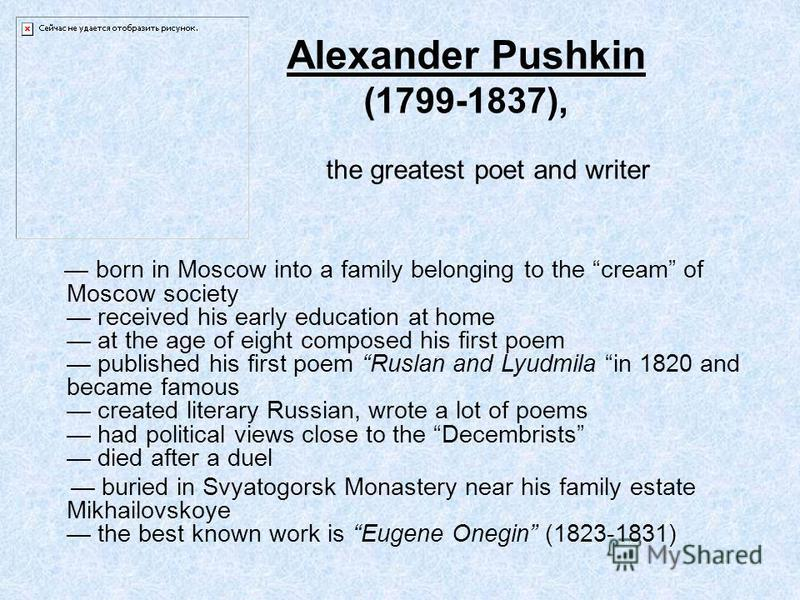born in Moscow into a family belonging to the cream of Moscow society received his early education at home at the age of eight composed his first poem published his first poem Ruslan and Lyudmila in 1820 and became famous created literary Russian, wr