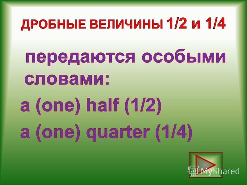 ПРОСТЫЕ 1/3 А (one) third ДЕСЯТИЧНЫЕ 3,4 Three роint four