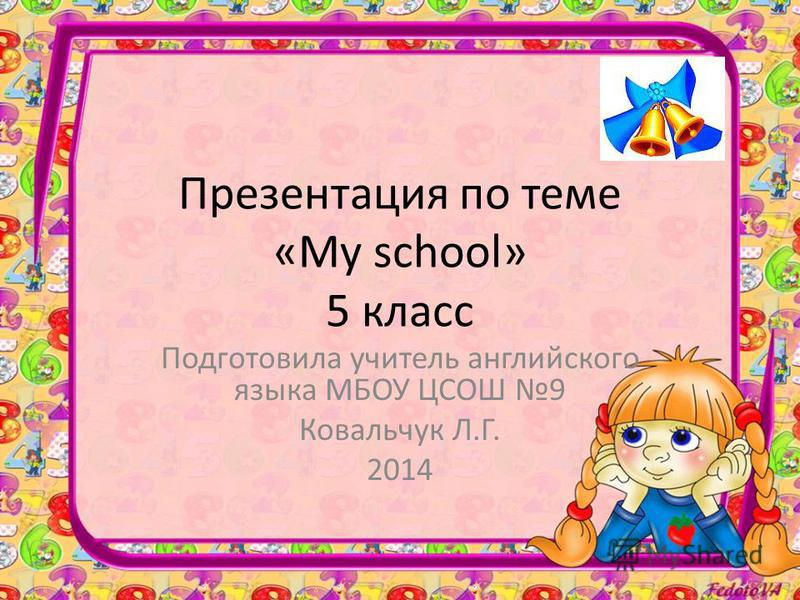 my school day 8 класс