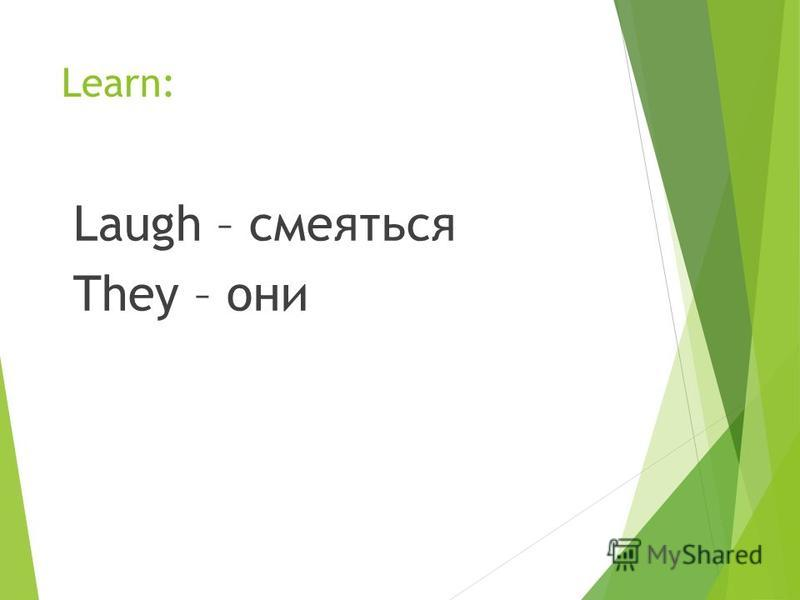 Learn: Laugh – смеяться They – они