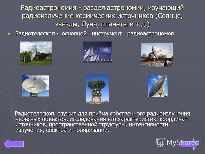 Радиоастрономия - раздел астрономии, изучающий радиоизлучение космических источников (Солнце, звезды, Луна, планеты и т.д.) Радиотелескоп - основной инструмент радиоастрономов Радиотелескоп - основной инструмент радиоастрономов Радиотелескоп служит д