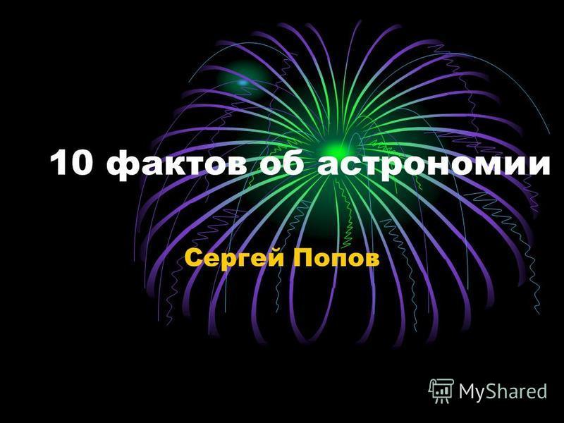 10 фактов об астрономии Сергей Попов