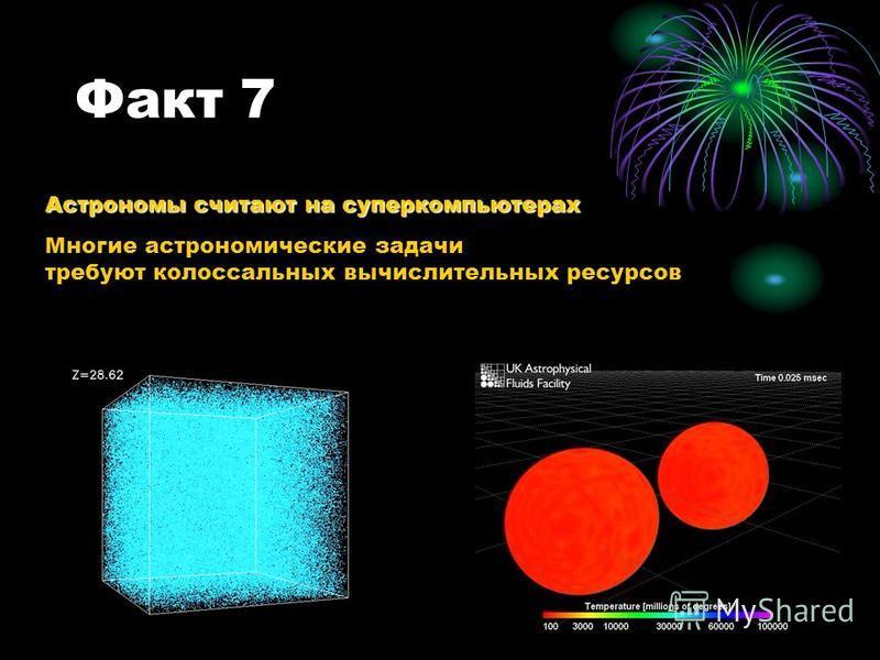 Факт 7 Астрономы считают на суперкомпьютерах Многие астрономические задачи требуют колоссальных вычислительных ресурсов