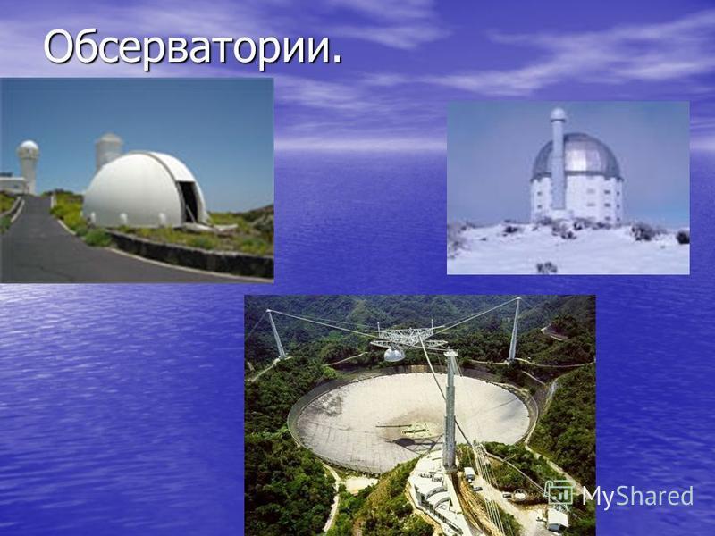 Обсерватории.