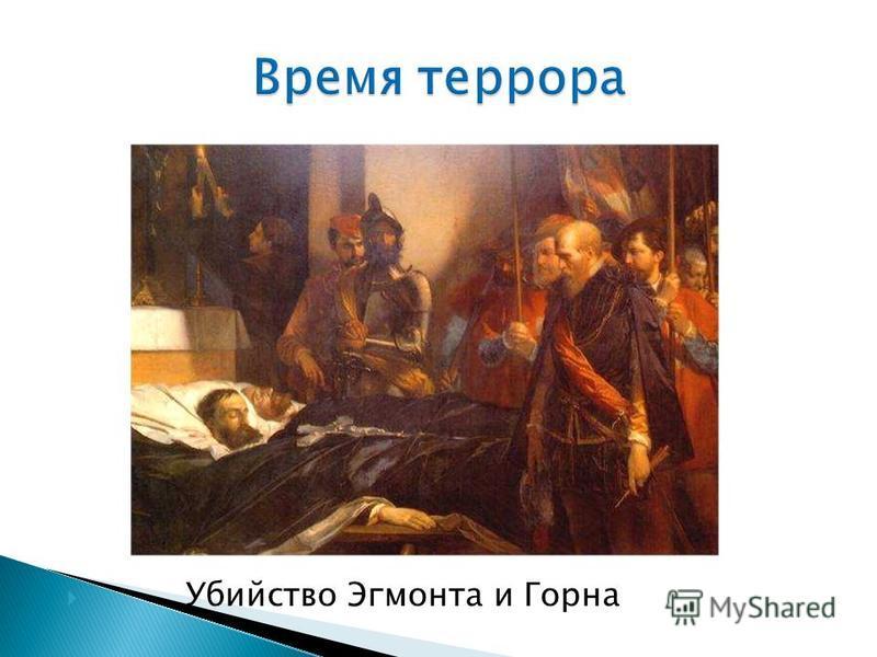 Убийство Эгмонта и Горна