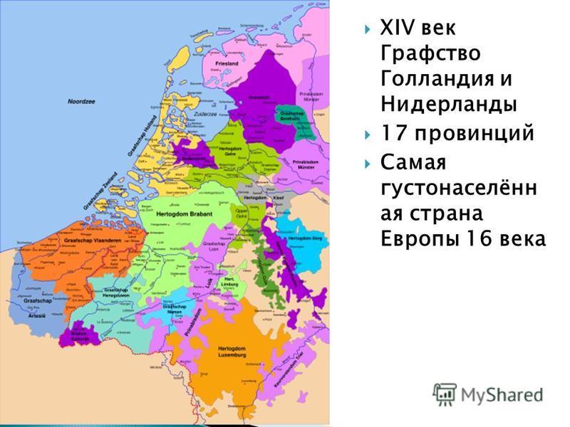 XIV век Графство Голландия и Нидерланды 17 провинций Самая густо населённая страна Европы 16 века