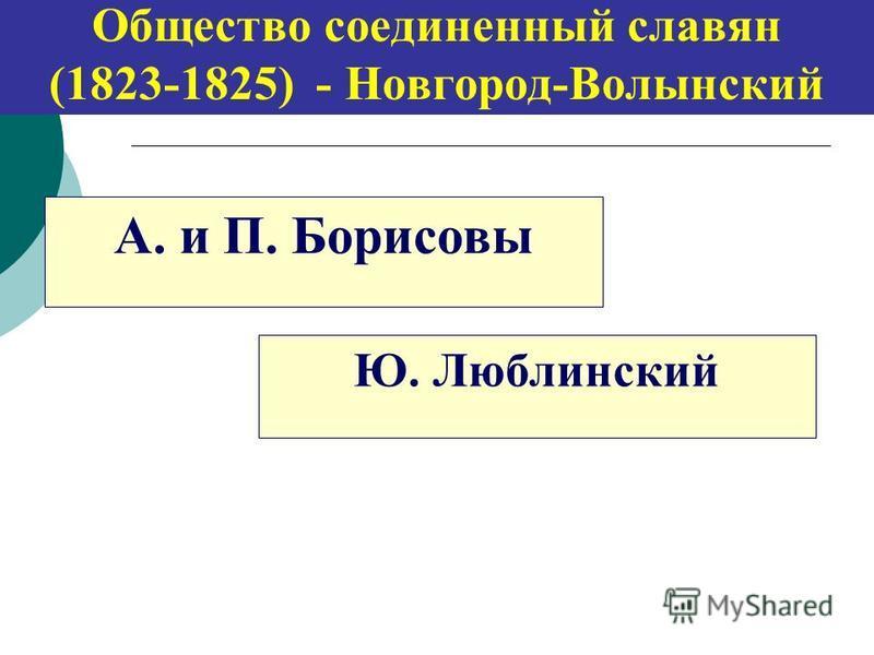 Общество соединенный славян (1823-1825) - Новгород-Волынский Ю. Люблинский А. и П. Борисовы