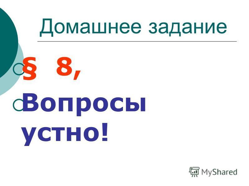 Домашнее задание § 8, Вопросы устно!