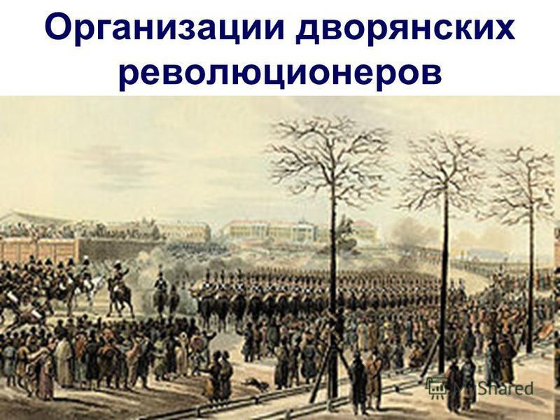 Организации дворянских революционеров