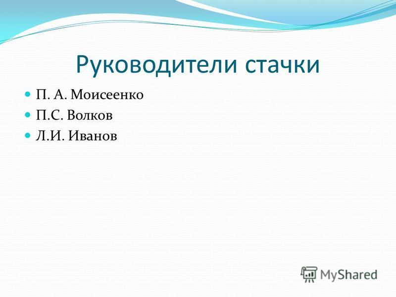 Руководители стачки П. А. Моисеенко П.С. Волков Л.И. Иванов