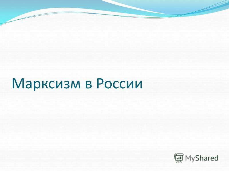 Марксизм в России