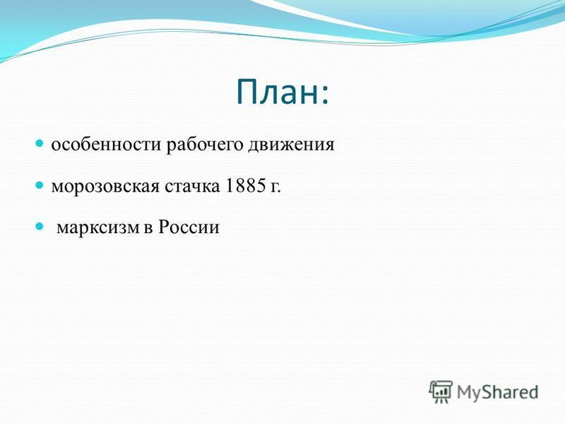 План: особенности рабочего движения морозовская стачка 1885 г. марксизм в России