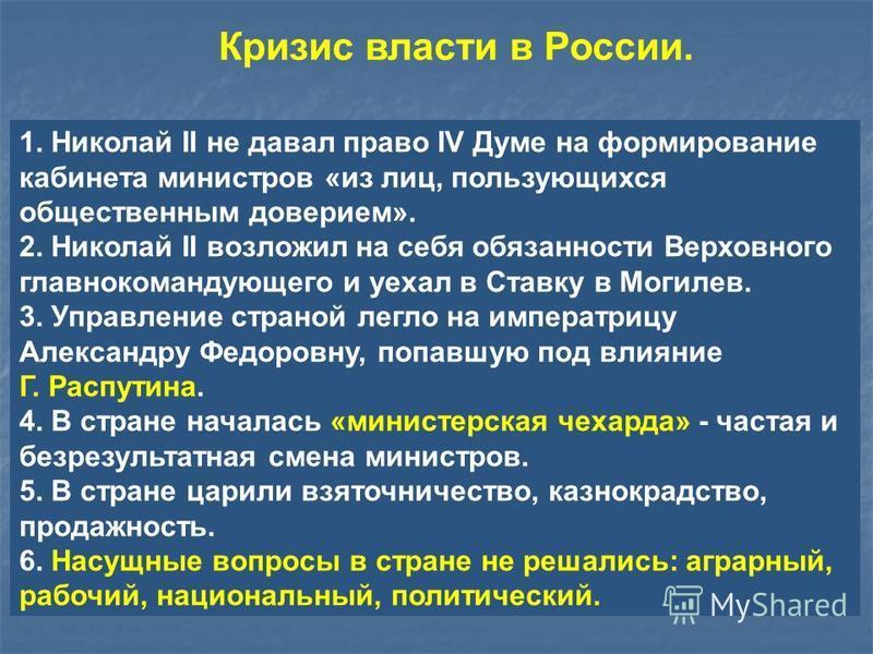 1. Николай II не давал право IV Думе на формирование кабинета министров «из лиц, пользующихся общественным доверием». 2. Николай II возложил на себя обязанности Верховного главнокомандующего и уехал в Ставку в Могилев. 3. Управление страной легло на