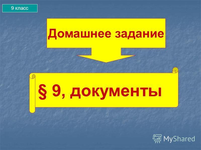 Домашнее задание § 9, документы 9 класс