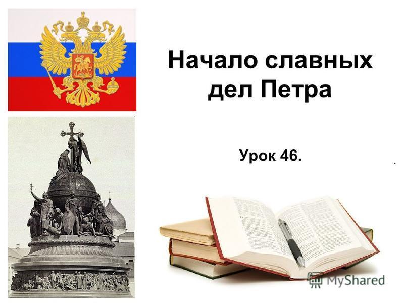 25.08.2015 Начало славных дел Петра Урок 46.
