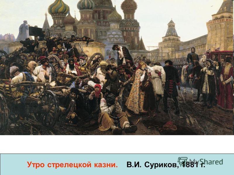 Утро стрелецкой казни. В.И. Суриков, 1881 г.