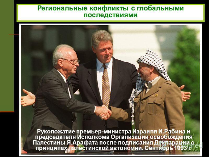 Рукопожатие премьер-министра Израиля И.Рабина и председателя Исполкома Организации освобождения Палестины Я.Арафата после подписания Декларации о принципах палестинской автономии. Сентябрь 1993 г.