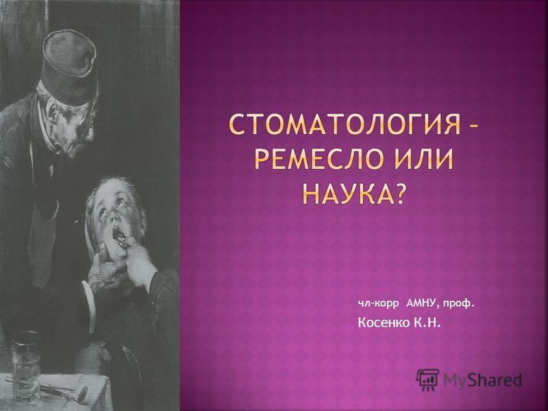 чл-корр АМНУ, проф. Косенко К.Н.