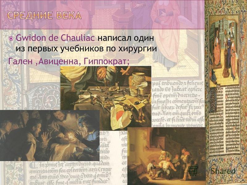Gwidon de Chauliac написал один из первых учебников по хирургии Гален,Авиценна, Гиппократ;