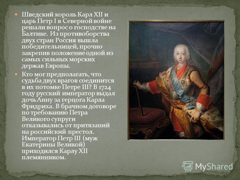 Шведский король Карл XII и царь Петр I в Северной войне решали вопрос о господстве на Балтике. Из противоборства двух стран Россия вышла победительницей, прочно закрепив положение одной из самых сильных морских держав Европы. Кто мог предполагать, чт