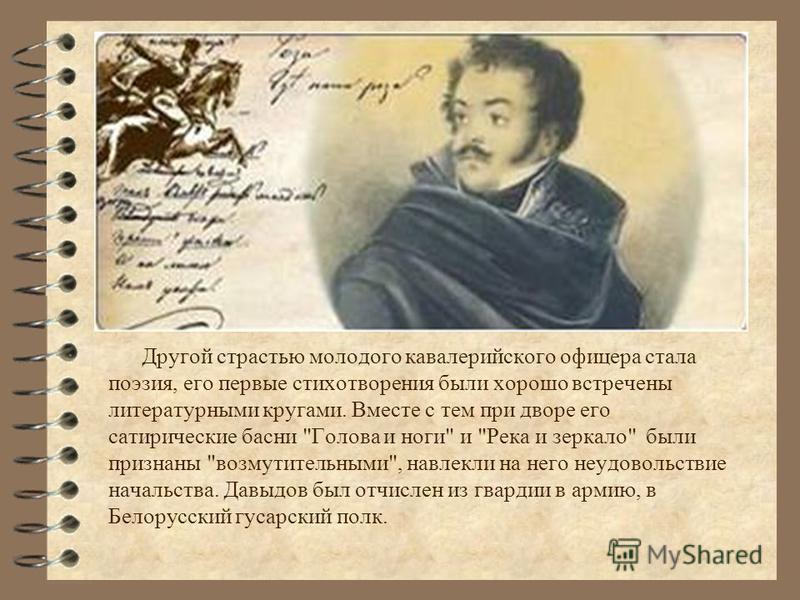 Другой страстью молодого кавалерийского офицера стала поэзия, его первые стихотворения были хорошо встречены литературными кругами. Вместе с тем при дворе его сатирические басни