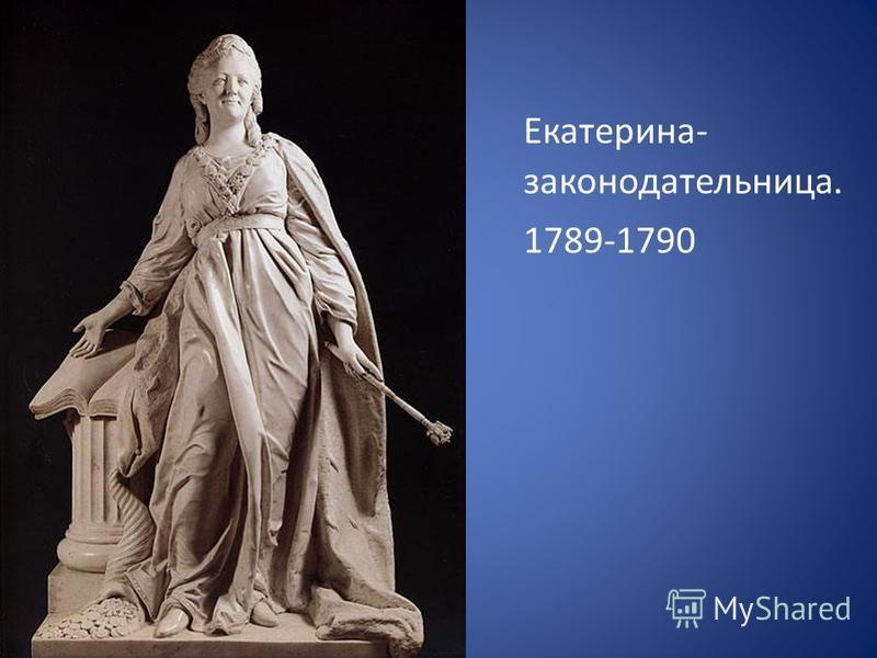 Екатерина- законодательница. 1789-1790