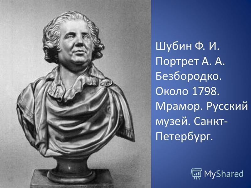 Шубин Ф. И. Портрет А. А. Безбородко. Около 1798. Мрамор. Русский музей. Санкт- Петербург.