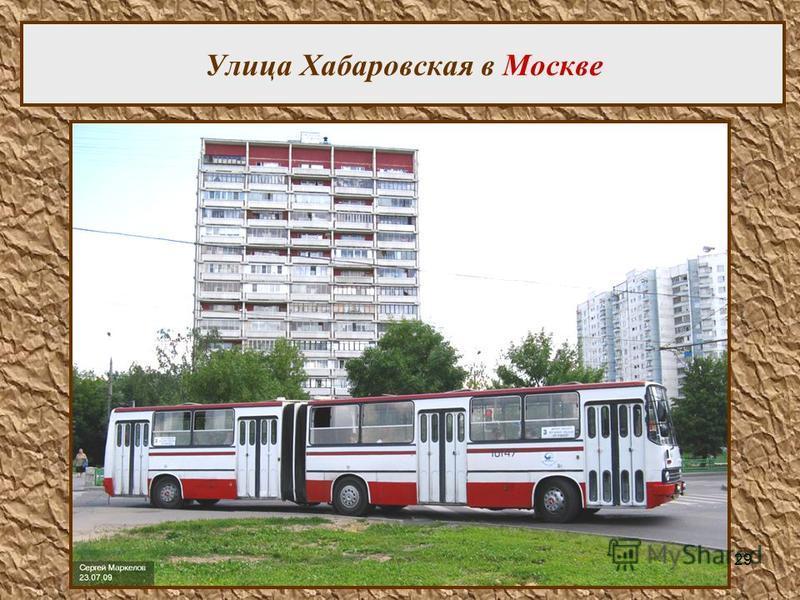 29 Улица Хабаровская в Москве