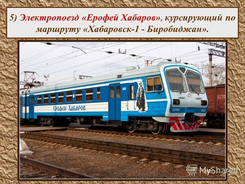 32 5) Электропоезд «Ерофей Хабаров», курсирующий по маршруту «Хабаровск-1 - Биробиджан».