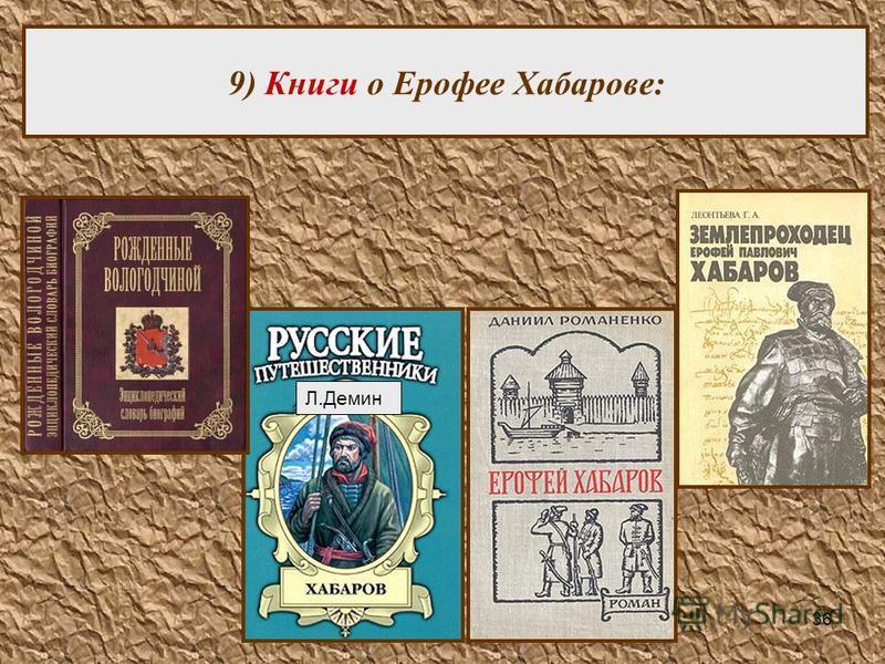 36 Л.Демин 9) Книги о Ерофее Хабарове: